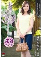 「初撮り人妻ドキュメント 越仲奈保美」のパッケージ画像