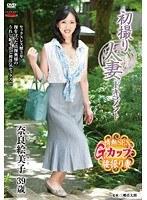 「初撮り人妻ドキュメント 奈良絵美子」のパッケージ画像