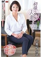 「初撮り人妻ドキュメント 沢舞桜」のパッケージ画像
