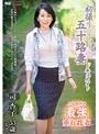 初撮り五十路妻ドキュメント 司杏子