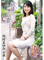 (h_086jrzd00598)[JRZD-598] 初撮り人妻ドキュメント 川村まゆみ ダウンロード