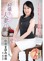 (h_086jrzd00609)[JRZD-609] 初撮り人妻ドキュメント 中井まゆみ ダウンロード