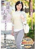 「初撮り人妻ドキュメント 福井紗菜」のパッケージ画像