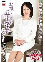 (h_086jrzd00620)[JRZD-620] 初撮り五十路妻ドキュメント 宮坂やよい ダウンロード