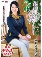 (h_086jrzd00632)[JRZD-632] 初撮り人妻ドキュメント 清瀬文香 ダウンロード