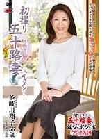 初撮り五十路妻ドキュメント 多岐川翔子 ダウンロード