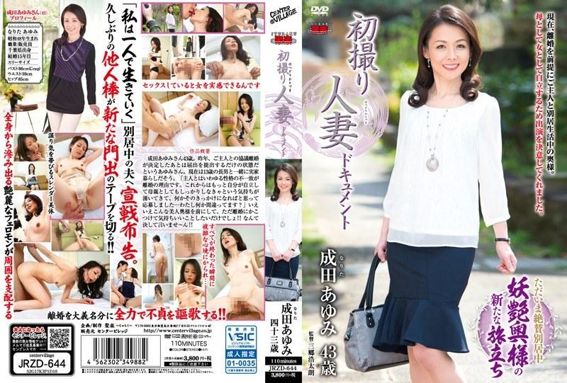 スレンダーの美人、成田あゆみ出演の無料熟女動画像。初撮り人妻ドキュメント 成田あゆみ