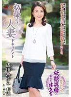 初撮り人妻ドキュメント 成田あゆみ ダウンロード