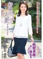 (h_086jrzd00644)[JRZD-644] 初撮り人妻ドキュメント 成田あゆみ ダウンロード