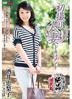 (h_086jrzd00645)[JRZD-645] 初撮り人妻ドキュメント 酒井恵梨子 ダウンロード