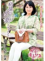 「初撮り人妻ドキュメント 池江はるか」のパッケージ画像