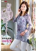 「初撮り人妻ドキュメント 宮辺弘子」のパッケージ画像