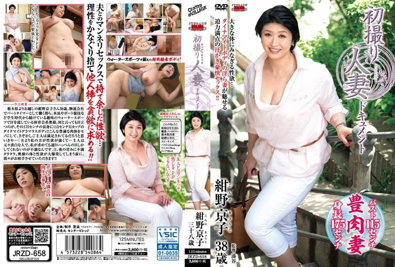 巨乳の奥様、紺野京子出演の中出し無料熟女動画像。初撮り人妻ドキュメント 紺野京子