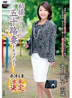 「初撮り五十路妻ドキュメント 永山麗子」のパッケージ画像
