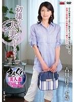 (h_086jrzd00662)[JRZD-662] 初撮り人妻ドキュメント 古川祥子 ダウンロード