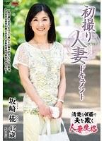 初撮り人妻ドキュメント 坂崎椛 ダウンロード