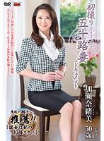 「初撮り五十路妻ドキュメント 加瀬奈緒美」のパッケージ画像