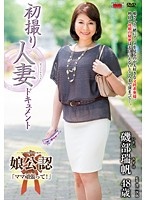 (h_086jrzd00665)[JRZD-665] 初撮り人妻ドキュメント 磯部瑞帆 ダウンロード