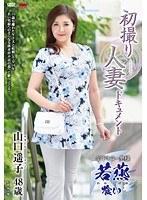 初撮り人妻ドキュメント 山口遥子 ダウンロード
