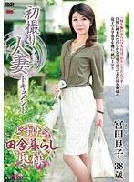 初撮り人妻ドキュメント 宮田良子