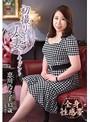初撮り人妻ドキュメント 恵川乃々子