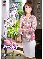 「初撮り人妻ドキュメント 鈴波朋子」のパッケージ画像