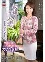 初撮り人妻ドキュメント 鈴波朋子