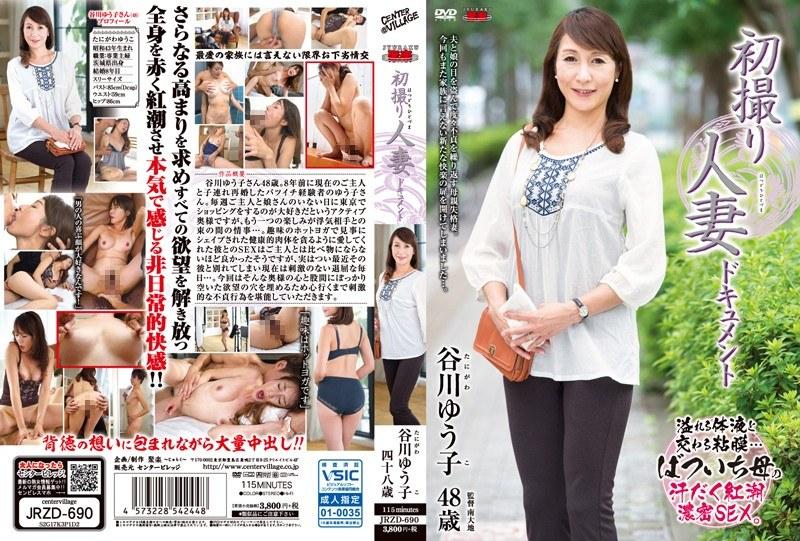 奥様、谷川ゆう子出演の中出し無料熟女動画像。初撮り人妻ドキュメント 谷川ゆう子