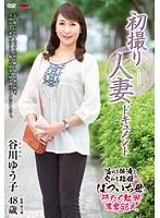「初撮り人妻ドキュメント 谷川ゆう子」のパッケージ画像