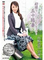初撮り五十路妻ドキュメント 山崎澄代