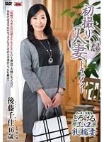 初撮り人妻ドキュメント 後藤千佳 ダウンロード