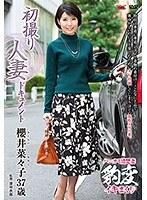 「初撮り人妻ドキュメント 櫻井菜々子」のパッケージ画像