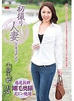 初撮り人妻ドキュメント 千堂千鶴 ダウンロード