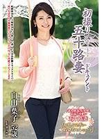 「初撮り五十路妻ドキュメント 白山葉子」のパッケージ画像