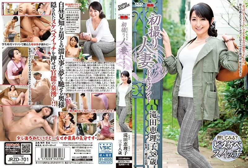 熟女、滝田恵理子出演の中出し無料動画像。初撮り人妻ドキュメント 滝田恵理子