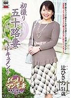 初撮り五十路妻ドキュメント 辻ひさ乃