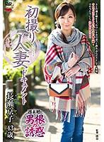 【画像】初撮り人妻ドキュメント 長瀬京子