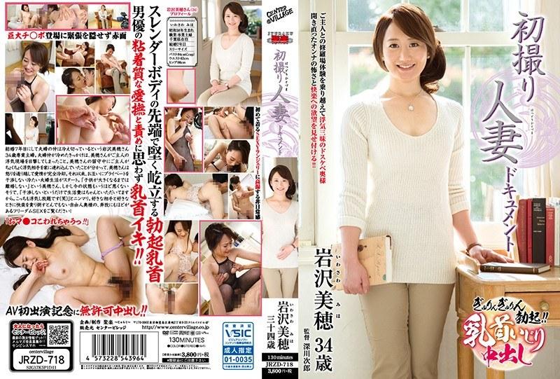 スレンダーの人妻、岩沢美穂出演の無料熟女動画像。初撮り人妻ドキュメント 岩沢美穂