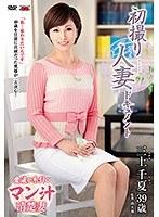 「初撮り人妻ドキュメント 三上千夏」のパッケージ画像