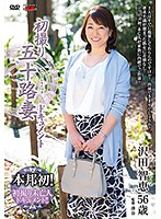 (h_086jrzd00722)[JRZD-722] 初撮り五十路妻ドキュメント 沢田智恵 ダウンロード