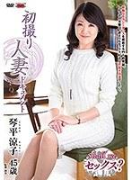 初撮り人妻ドキュメント 琴平涼子 ダウンロード