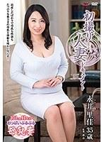 初撮り人妻ドキュメント 永井里佳