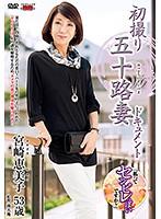 初撮り五十路妻ドキュメント 宮崎恵美子 ダウンロード