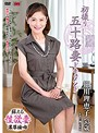 初撮り五十路妻ドキュメント 細川理恵子