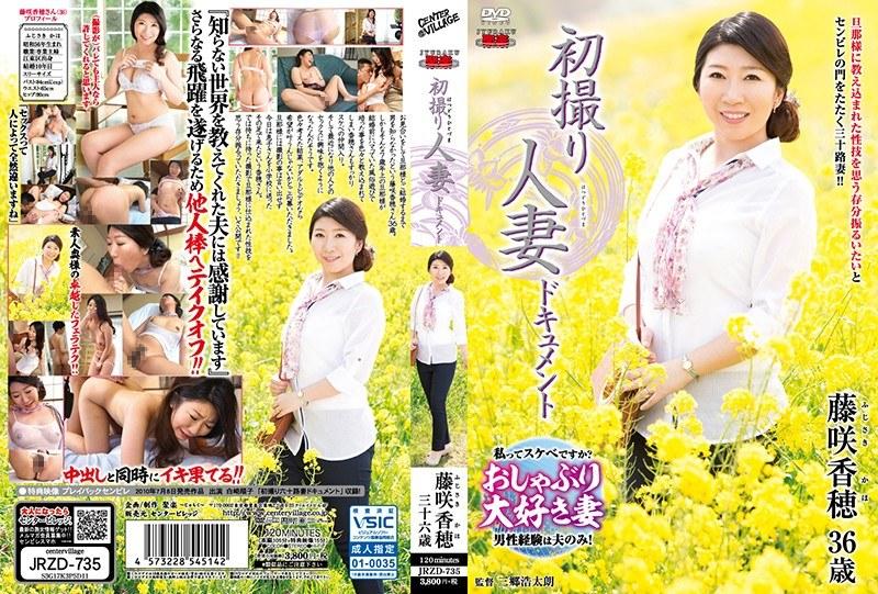 学校にて、人妻、藤咲香穂出演の中出し無料熟女動画像。初撮り人妻ドキュメント 藤咲香穂