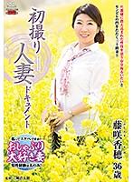 h_086jrzd00735[JRZD-735]初撮り人妻ドキュメント 藤咲香穂