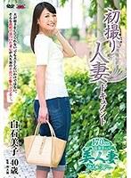 初撮り人妻ドキュメント 白石美子