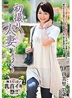 「初撮り人妻ドキュメント 伊山美里」のパッケージ画像