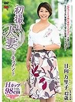 初撮り人妻ドキュメント 日向万里子 ダウンロード