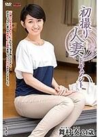 【最新作】初撮り人妻ドキュメント 舞村奏